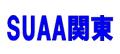SUAA関東(NAA東京会場)