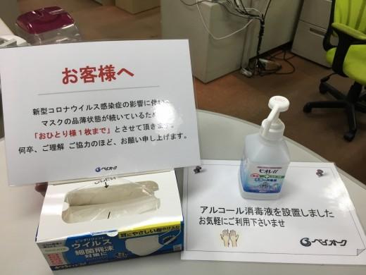 液 コロナ ウイルス 消毒