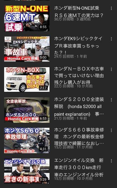 ホンダ カーズ 野崎